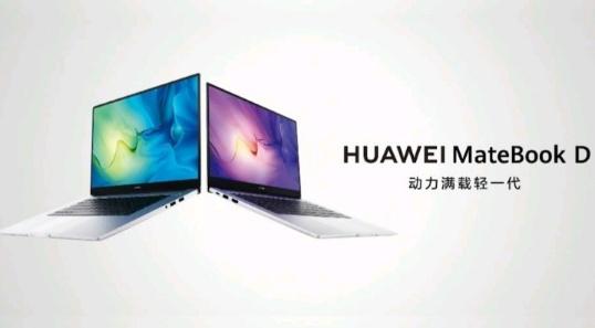 Price of Huawei MateBook D 15 & MateBook D 14 2021